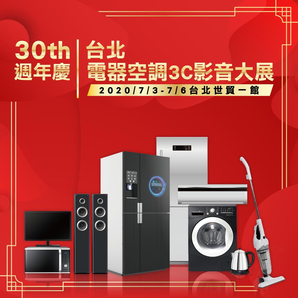 (展覽訊息)第30屆台北電器空調 3C 影音大展 參展攤位開放申請中
