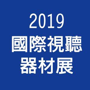 展覽訊息-2019國際視聽器材展 補助公告