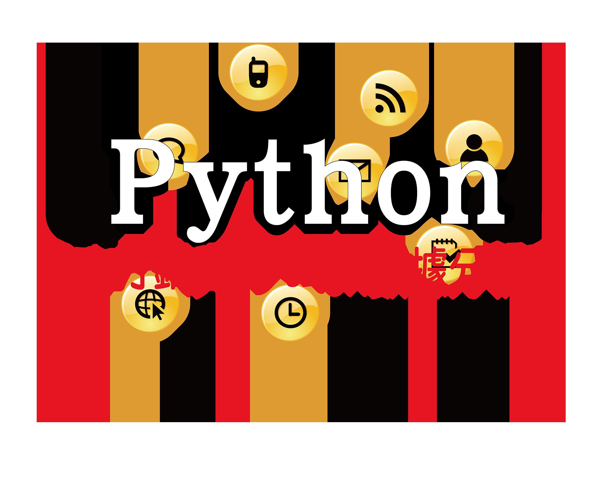 課程資訊:電商行銷與Python數據分析班 工業局補助50%