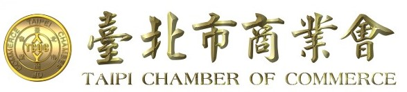 臺北市商會「優良商號」、「服務優良從業人員」選拔推薦申請